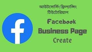 Facebook Business page Create and How to Earn
