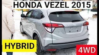 Авто из Японии - Обзор HONDA VEZEL  2015 ГИБРИД 4WD робот от 1060000 рублей с аукциона Японии