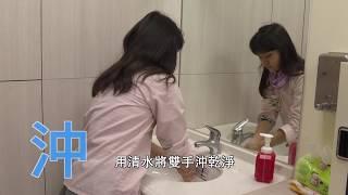 開學勤洗手【行政院防疫宣導影片】