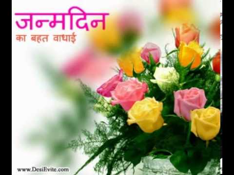Hindi Birthday Greetings Cardse Cards