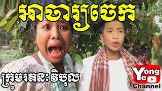 អាចារ្យចេក My crush is gay ពី Asia weluy, New Comedy from Rathanak Vibol Yong Ye