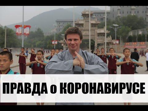 «Cимптомы похожи на обычный грипп»: Дмитрий Комаров рассказал о короновирусе и поездке в Китай