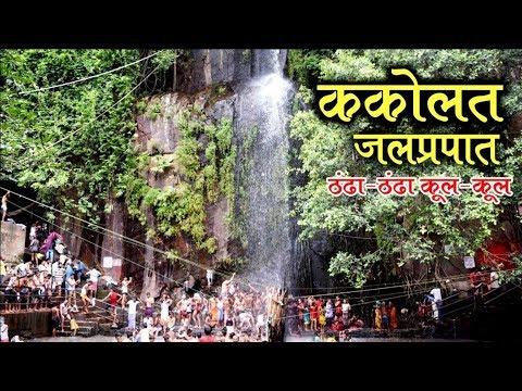 ककोलत शीतल जलप्रपात नवादा- बिहार का कश्मीर। Kakolat Chilly WaterFalls Nawada- Kashmir of Bihar