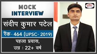 Sandeep Kumar Patel, Hindi Medium, Rank 464 (UPSC-2019)