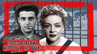 Преступления, которых не было   Центральное телевидение