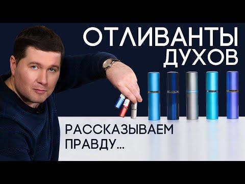 Отливанты парфюмерии и духов. Что это и как их делают? Стоит ли покупать и почему они так популярны?