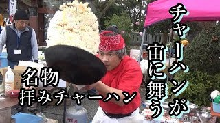 Egg fried rice show in Japan | Short edit