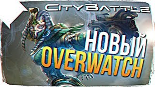 CITYBATTLE: VIRTUAL EARTH ОБЗОР 🔥 НОВЫЙ OVERWATCH ОТ РУССКИХ РАЗРАБОТЧИКОВ