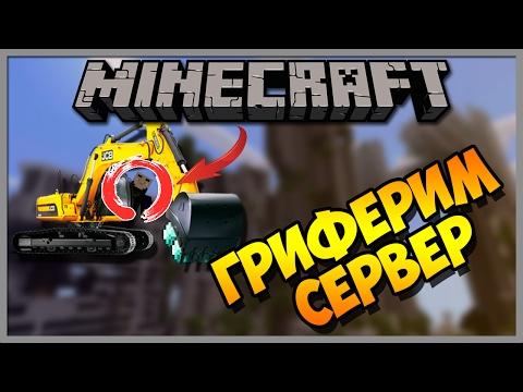 Гриферим на сервере карьером buildcarft / Как гриферить на сервере minecraft (Гриферство карьером)