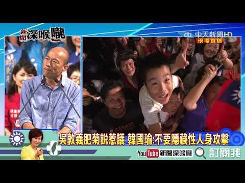 《新聞深喉嚨》精彩片段 韓國瑜:寧願乾乾淨淨的輸掉 也不要骯髒的當選!