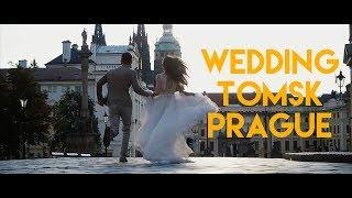 Свадебный клип Прага, Томск - 2018