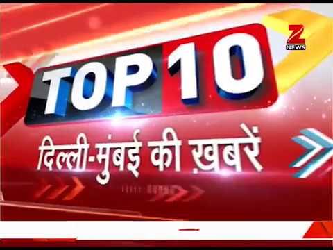 Top 10 news from Delhi-Mumbai | दिल्ली-मुंबई की 10 बड़ी खबरें thumbnail