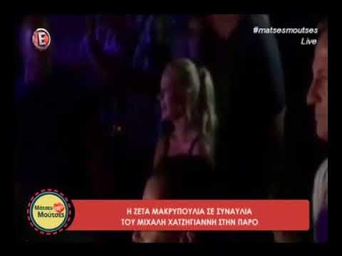 """Ζέτα Μακρυπούλια: Ο Μιχάλης Χατζηγιάννης της αφιερώνει τραγούδι και εκείνη """"λιώνει""""!"""