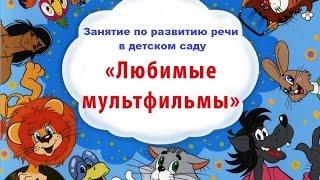 Открытое занятие по развитию речи с использованием ИКТ. Любимые мультфильмы(Открытое занятие по развитию речи с использованием ИКТ в старшей группе по теме