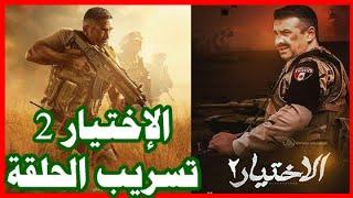 مسلسل الإختيار 2 , تسريب الحلقة الأولي , احمد منسي , و محمد مرسي
