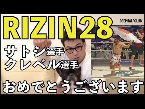 RIZIN28 ホベルト・サトシ&クレベル・コイケの試合や三角についての感想