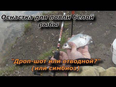 дроп шота для ловли рыбы