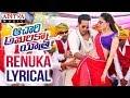 Renuka Lyrical    Achari America Yatra Songs    Vishnu Manchu, Pragya Jaiswal    Thaman S