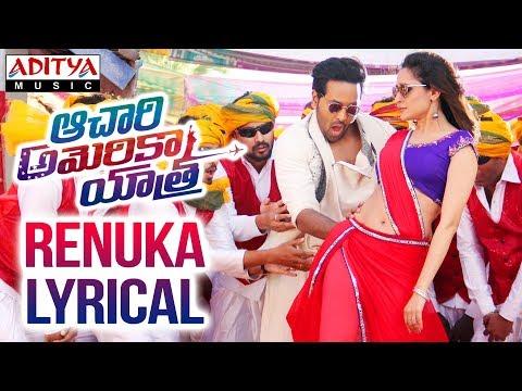 Renuka Lyrical || Achari America Yatra Songs || Vishnu Manchu, Pragya Jaiswal || Thaman S