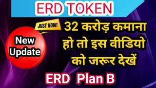 ERD Token Global Pool Income ( just launching ) Eldorado token auto pool income(8516808651)