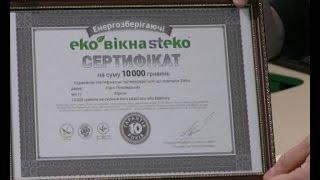 Житель Херсона выиграл 10 000 гривен у Steko