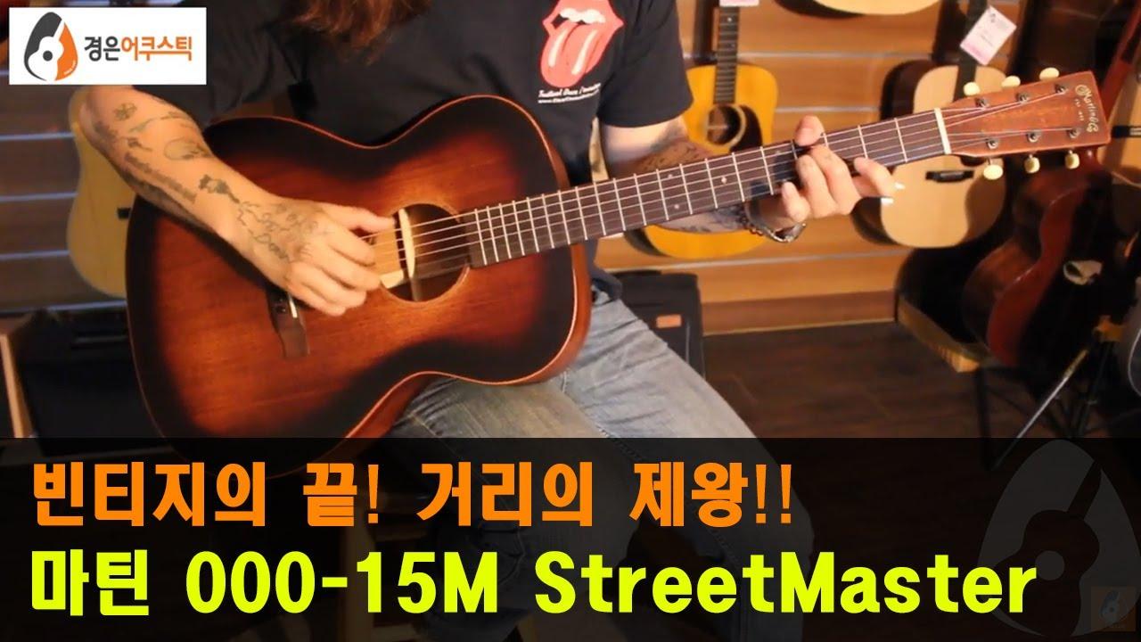 [마틴기타] 마틴 000-15M 스트리트마스터 리뷰 (Martin 000-15M StreetMaster Guitar Review)