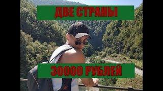 Две страны за 30000 рублей. Как путешествовать дешево. Грузия. Турция. Тбилиси. Батуми.