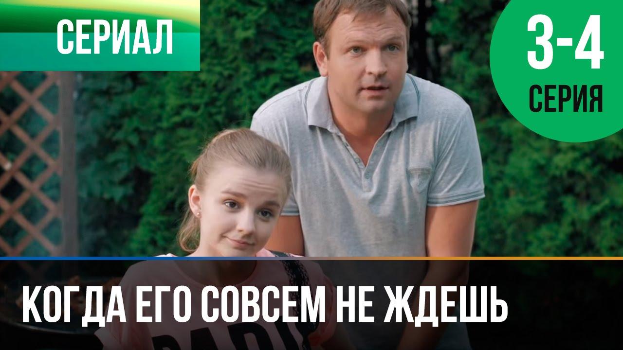▶️ Когда его совсем не ждешь   3 и 4 серия - Мелодрама   Фильмы и сериалы - Русские мелодрамы