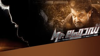 Mr Fraud Malayalam Full Movie | Mohanlal | Amrita Online Movie…