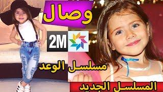 2M AL WA3D وصال الطفلة في مسلسل الوعد