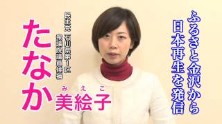 2014年 衆議院議員選挙 たなか美絵子候補 最後の挨拶!