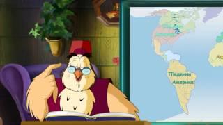 «Географія-малятко» тітоньки Сови - Північний льодовитий океан (Уроки тетушки Совы) Серия 1