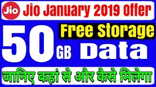 Get 50GB Reliance Jio Free Data Storage | Jio January 2019 Offer | Reliance Jio Refer & Earn Offer