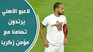 لاعبو الأهلي يرتدون قمصان بيضاء في السوبر تضامناً مع مؤمن زكريا