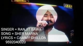 Gambar cover sher marna by ranjit bawa Lyrics cammy Dhillon lat