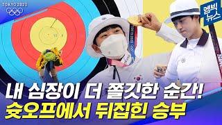 여자 양궁 개인전 금메달 안산 올림픽 첫 3관왕으로 역사를 쓰다