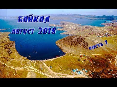 Семейный отдых на Байкале. Лето 2018.