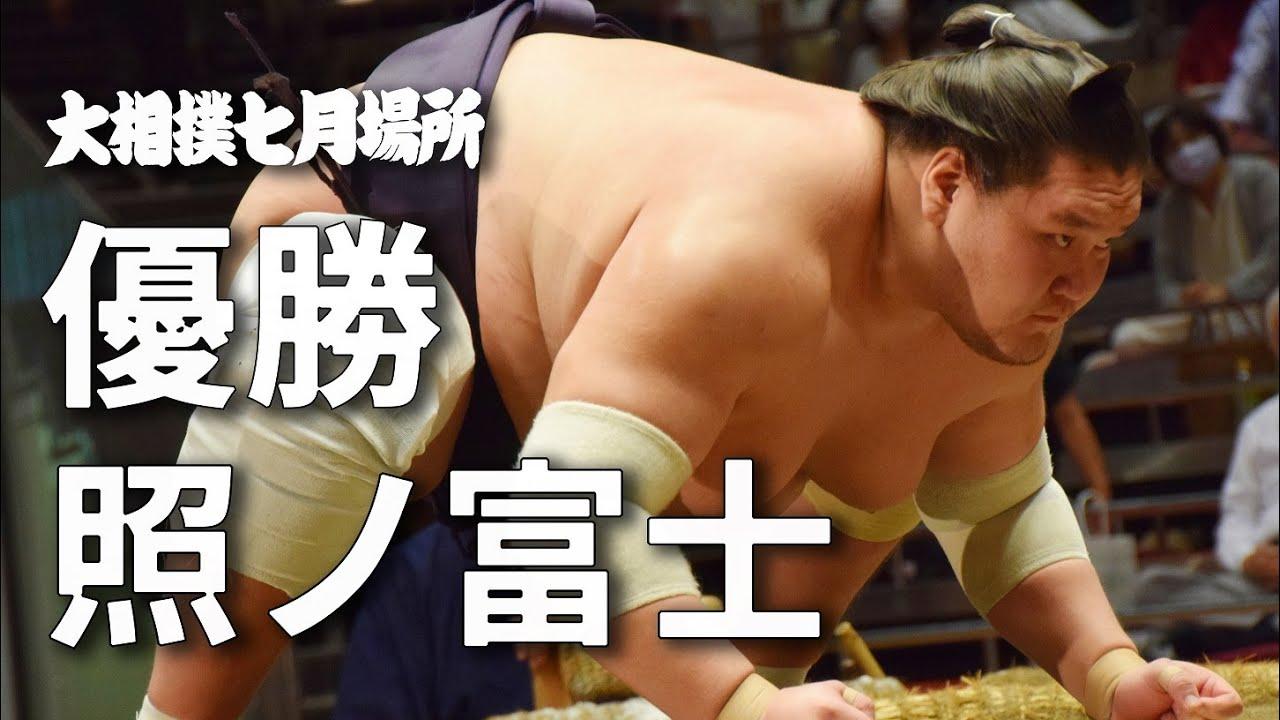 富士 優勝 ノ 照