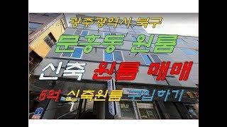 광주 문흥동 상가.원룸건물(전남대후문)