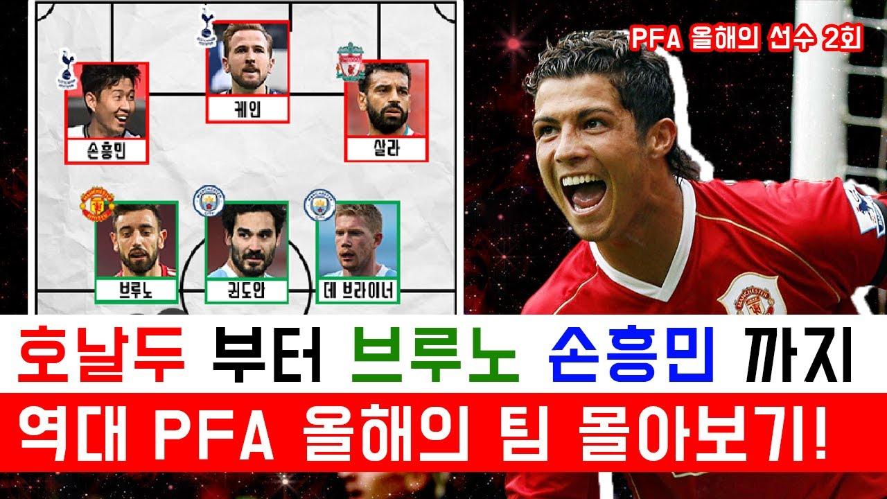 역대 프리미어리그 PFA 올해의 팀, 선수 몰아보기 ! (1992~2021)