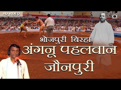 धमाकेदार बिरहा - अंगनू पहलवान जौनपुरी - Anganu Pehelwan -  Superhit Bhojpuri Birha 2018