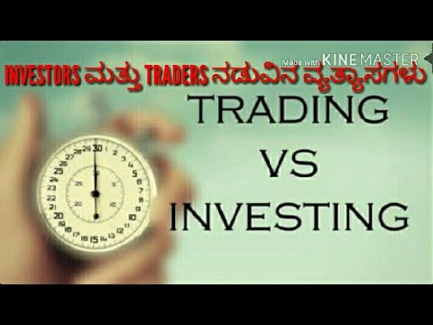 What Difference between traders and investors in kannada | stock market and share market basics