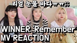 Baixar 리액션맛집!! WINNER (위너) - 'Remember' MV REACTION 뮤비 리액션