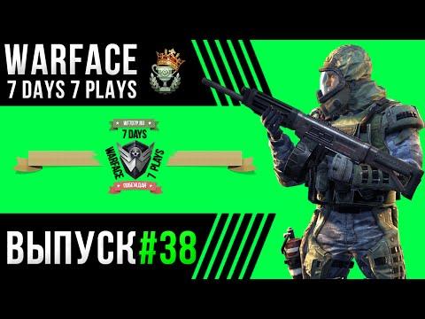 WARFACE | 7 DAYS 7 PLAYS | #38