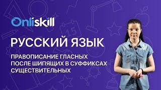 Русский язык 6 класс: Правописание гласных после шипящих в суффиксах существительных