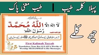 First Kalima In Arabic with Urdu Translation - First Kalima Meaning In Urdu - 6 Kalimas In Urdu