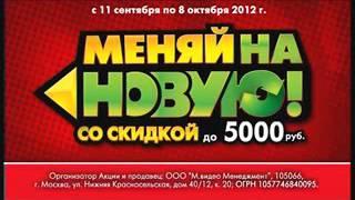 Реклама М.Видео: Старую технику - на мусорку. Узкая стиральная машина LG(http://www.telead.ru/mvideo-garbage-lg.html., 2016-04-26T05:45:21.000Z)