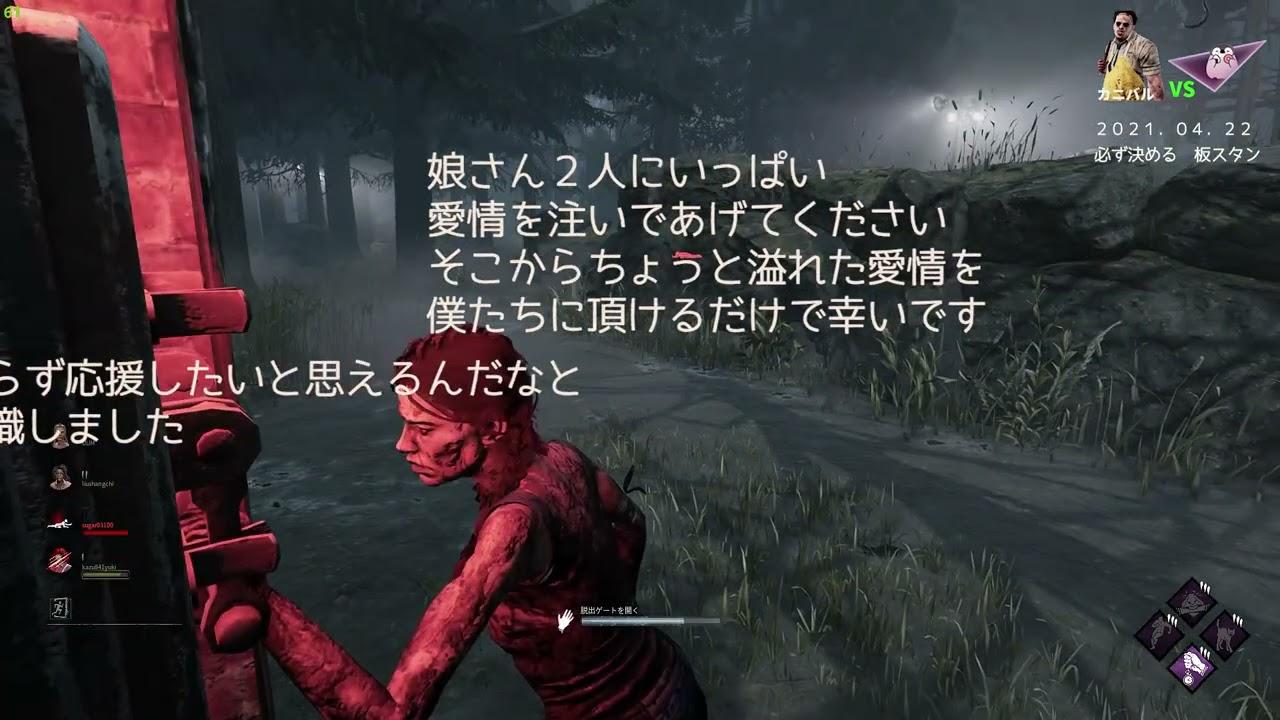 【DBD】チェイス切り抜き集【デッドバイデイライト】
