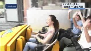 部品落下事故があった東京ドームの遊園地にあるジェットコースターが安...