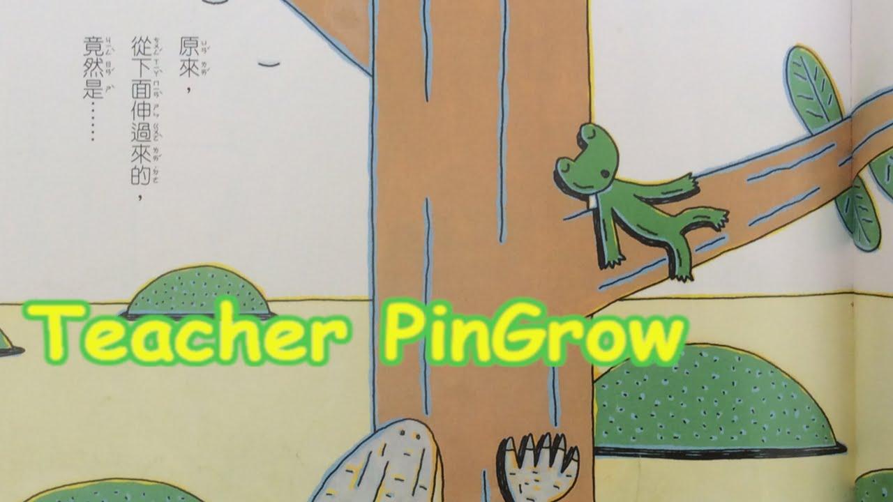 聽故事學中文, 小青蛙睡午覺 - YouTube